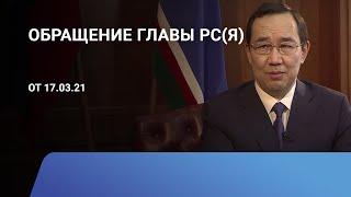 Обращение Главы республики (17.03.21)