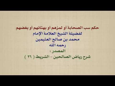 الشيخ ابن عثيمين : حكم سب الصحابة أو لمزهم أو بهتانهم أو بغضهم
