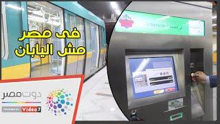 فى مصر مش اليابان.. جهاز بيحاسبك فى المترو ويشوف الاشتراك وكمان يرجعلك الباقي
