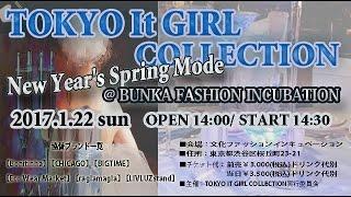 1月22日に渋谷で開催しましたTOKYO IT GIRL COLLECTION MIRAI PICTURES...