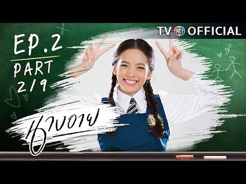นางอาย NangEye EP.2 ตอนที่ 2/9   25-09-59   TV3 Official