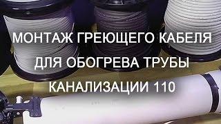 Монтаж греющего кабеля для обогрева трубы канализации 110(Полезные ссылки: - Профессиональный комплект для подключения: http://zona-tepla.ru/mufta-dlya-greyushhego-kabelya/ -Лента для фикса..., 2014-12-15T05:57:53.000Z)