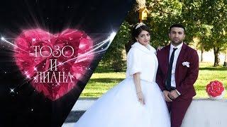 Езидская свадьба Тозо и Лианы