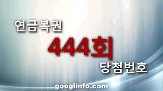 연금복권 444회 당첨번호 추첨 방송 동영상