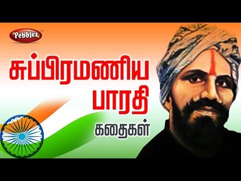 Subramania Bharati Stories in Tamil for Kids | Tamilnadu freedom fighters