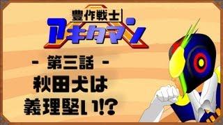 何もないド田舎「秋田県」に、ある日オタク宇宙人「オタキング」が攻め...