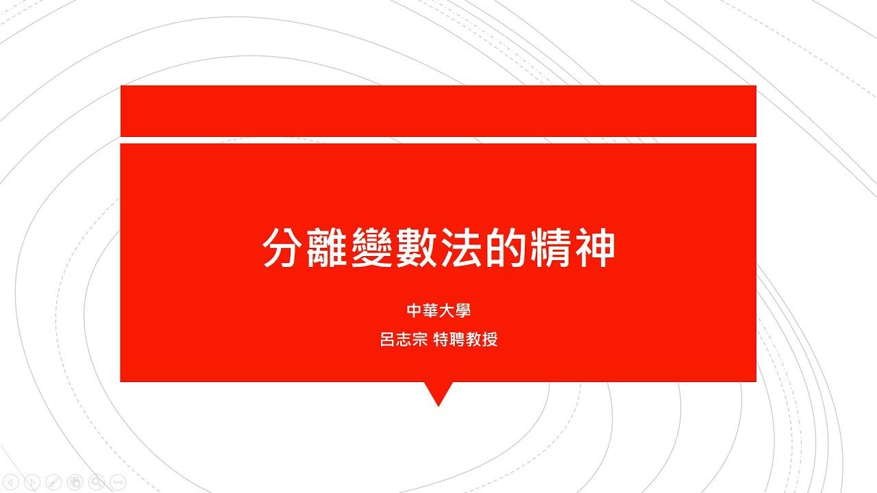 【教學影片】提要285:分離變數法的精神 講師:中華大學土木系呂志宗教授 - YouTube
