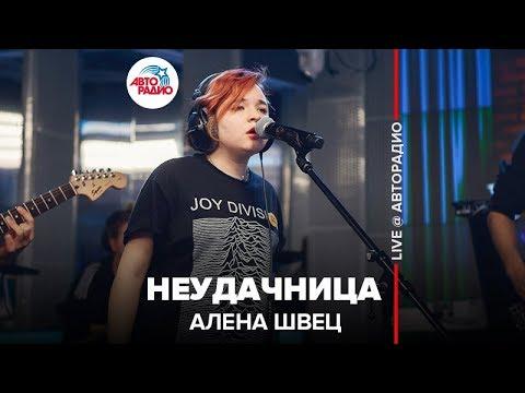 🅰️ Алена Швец - Неудачница (LIVE @ Авторадио)