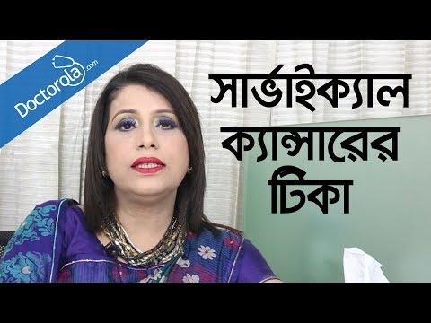 Cervical cancer treatment-Cervical cancer vaccine-jorayu cancer-bd health tips-bangla health tips