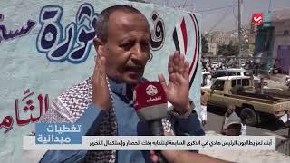 أبناء تعز يطالبون الرئيس هادي في الذكرى السابعة لإنتخابه بفك الحصار وإستكمال التحرير