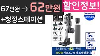 할인정보 삼성 무선청소기 + 청정스테이션까지