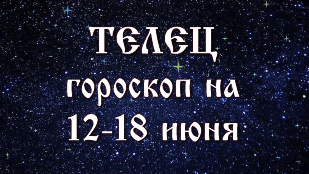 Июня 2017 гороскоп телец года 24