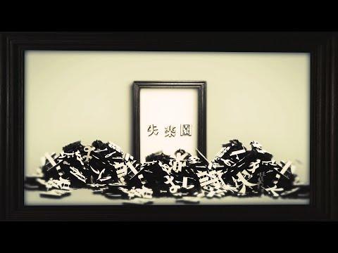 [MV] Reol - 失楽園 / Lost Paradise Music Video