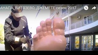 видео Автокемпинги Витязево ждут на отдых автотуристов.