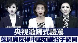 央視「潑婦式」謾罵 蓬佩奧中國人氣不減反升|新唐人亞太電視|20200505