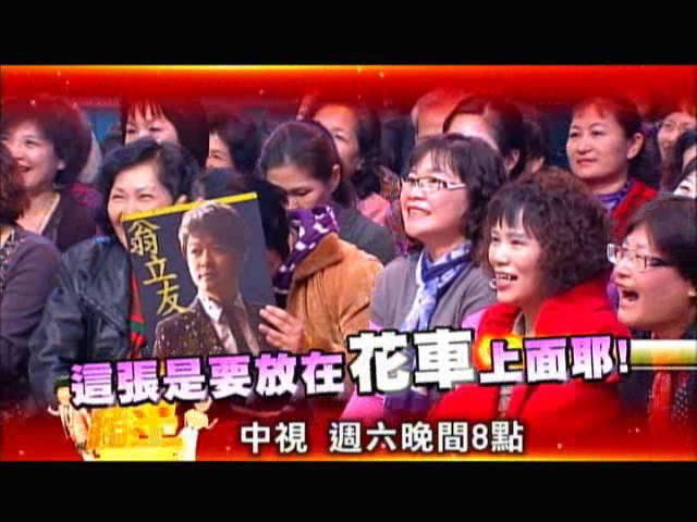 中視6/28「萬秀豬王」#98精采預告/  翁立友
