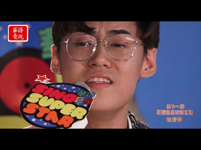 第十一屆華語巨星歌唱大賽復活賽 - Part 4