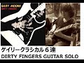 Gary Moore - Dirty Fingers Cover HD