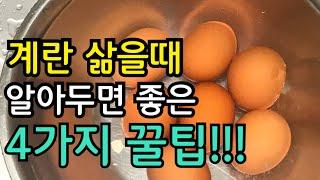 sub) 계란 삶을때 유용한 꿀팁 4가지 | 계란삶을때…