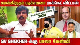 Balamurugan raised a question on studying Sanskrit and Hindi | SV Shekher | KT Raghavan | NEP 2020