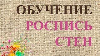 Обучение роспись стен Ижевск и Онлайн | Художник Наалья Боброва