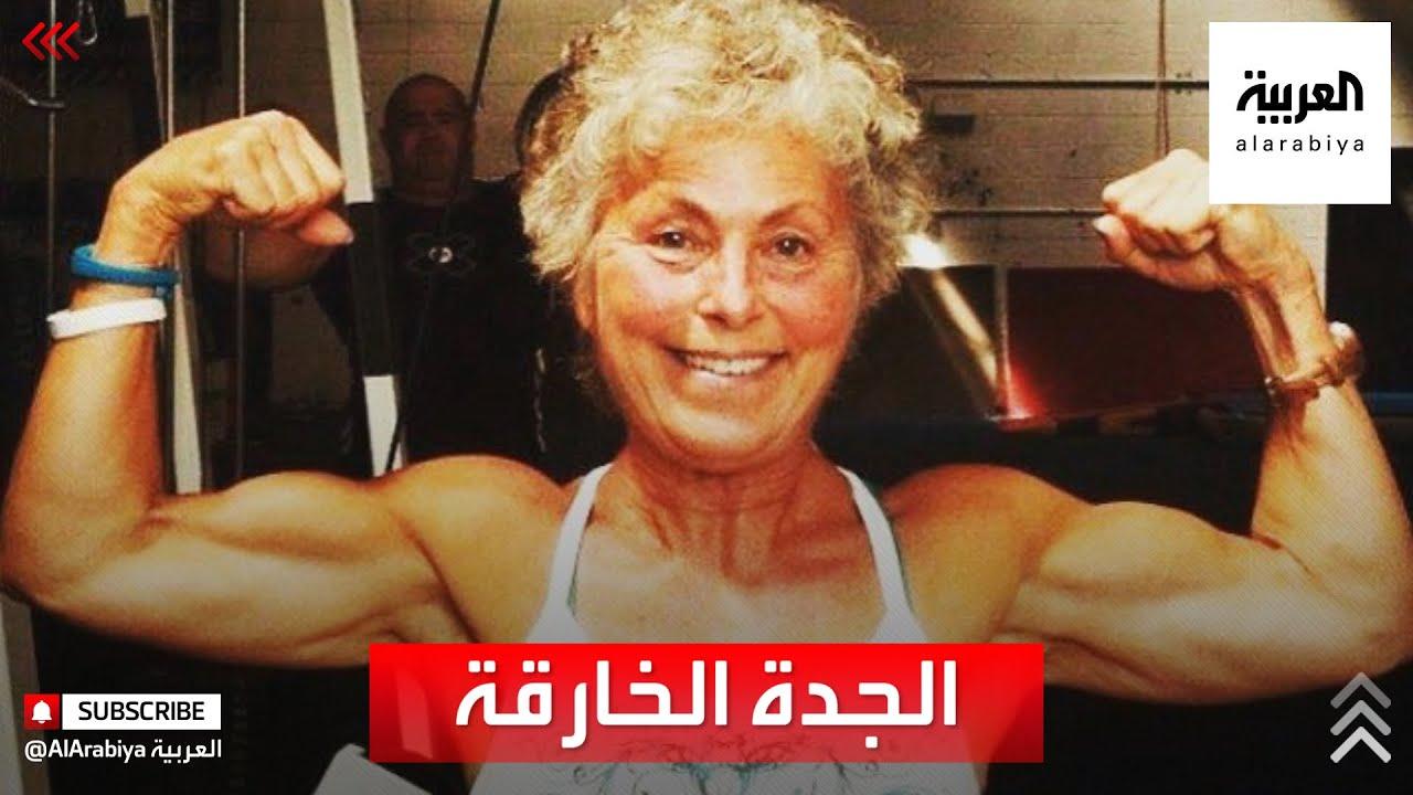 الجدة الخارقة.. سبعينية تحمل أوزانا يعجز عنها الرجال  - نشر قبل 4 ساعة