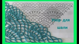 Красивый узор для шали или бактуса,crochet beautiful pattern ( Ш № 67)