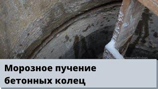 видео Пучинистые грунты: причины морозного пучения почвы