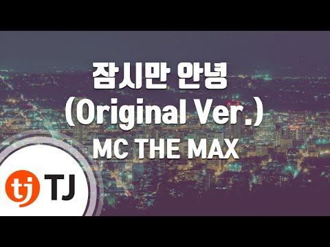[TJ노래방 / 반키내림] 잠시만안녕 - MC THE MAX / TJ Karaoke