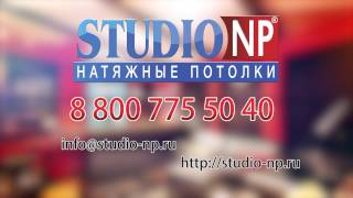 видео Компания натяжных потолков