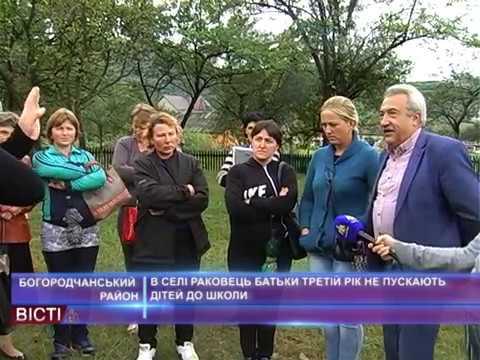 В селі Раковець батьки третій рік не пускають дітей до школи