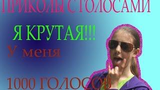 Приколы вконтакте [приколы вконтакте с голосами]/Бесплатные голоса вконтакте.