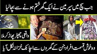 Treasure found from an old house in urdu hindi | Urdu Cover