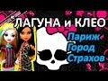 Обзор набора Монстер Хай Лагуна и Клео (Monster High Lagoona and Cleo), серия Париж - Город Страхов!