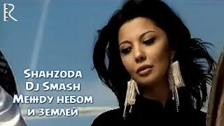 Shahzoda & Dj Smash - Между небом и землей (Official video)