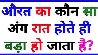gk ke sawal | interesting Gk | general knowledge in Hindi | Gk in Hindi | Gk study adda