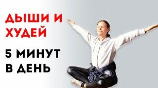 Дыши и худей Как совмещать дыхательные практики и физические упражнения за 5 МИНУТ В ДЕНЬ