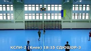 Гандбол. КСЛИ-2 (Киев) - СДЮШОР-3 (Зап.) - 27:24 (2-й тайм). Детская лига, г. Киев, 2001-02 г. р.