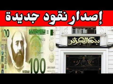 عاجل ورسميا بنك الجزائر يعلن عن إصدار نقود جديدة Youtube
