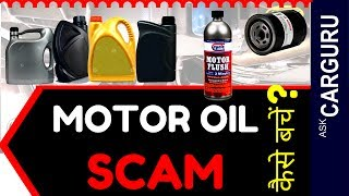 Engine Oil Scam, Motor oil, An Eye Opening Video, CARGURU Explains Actual Procedure,Shell,हिन्दी में