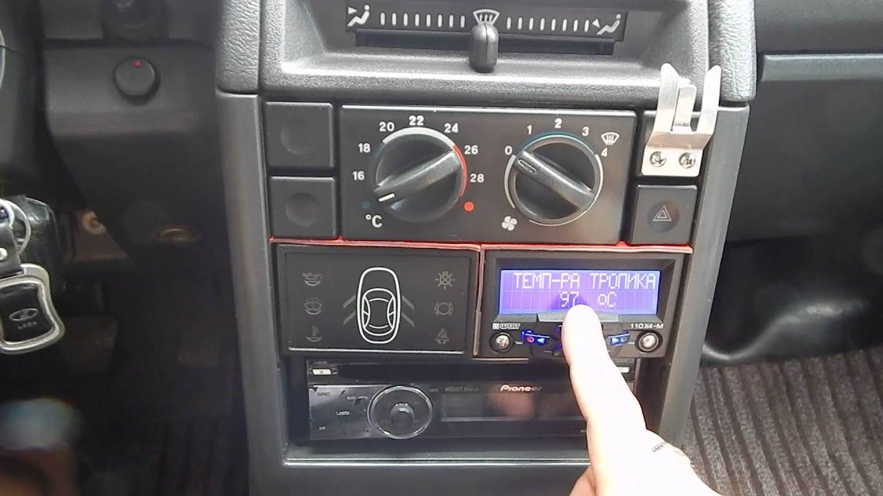 Бортовой компьютер инструкция 2110