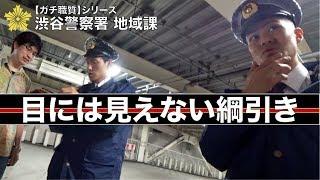 【ガチ職質】警察官との「目には見えない綱引き」 ※渋谷警察署 地域課