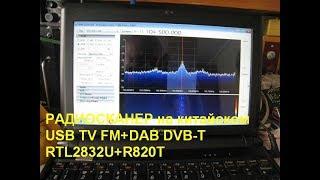 sDR приёмник на RTL2832UR820T (обзор)