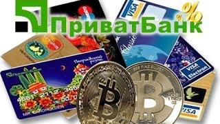 видео Купить биткоин приват24