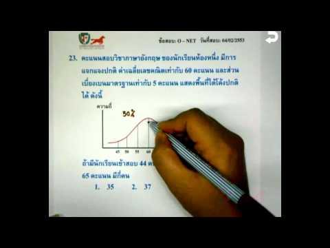 เฉลยข้อสอบคณิตศาสตร์ O-NET ม.3 ปี 53 Part 23