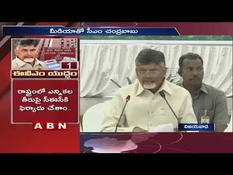 AP CM Chandrababu Naidu Speech in Press Conference At Praja Vedika | Part - 1 | ABN Telugu