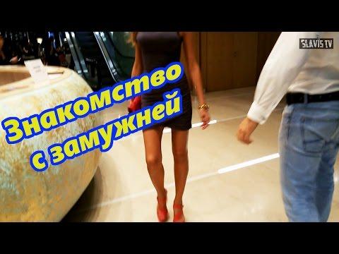 интим знакомство киев и телефон