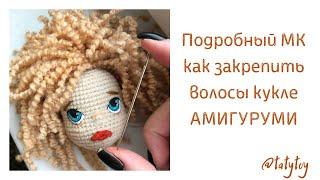 как сделать волосы вязаной кукле мастер класс