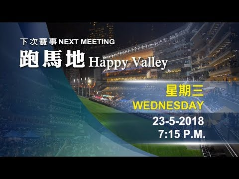 香港賽馬直播 (沙田) 27-05-18 - 香港賽馬直播 (沙田) 27-05-18