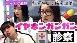 【イヤホンガンガン】救命病棟24時!こんな病院行きたくねぇぇぇ!! thumbnail